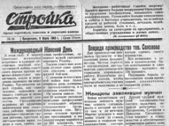 Стройка 1943 - март