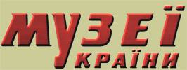 Музеї України журнал