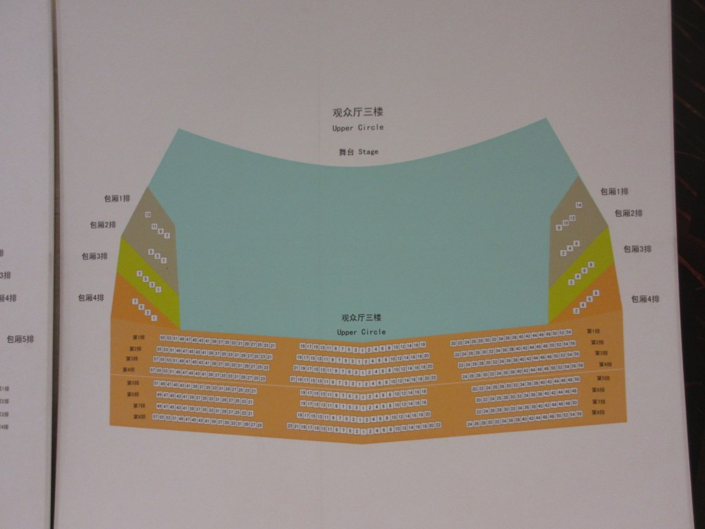 Shanghai Culture Square seat map 3F