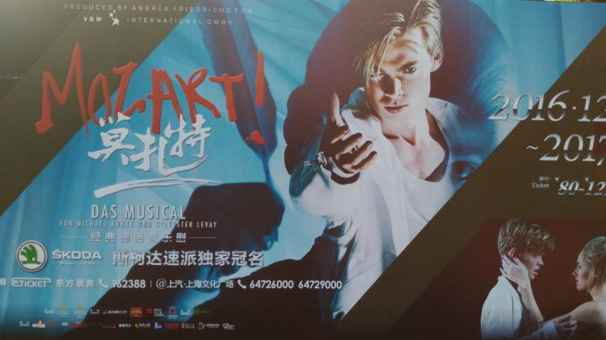 Outdoor advertising board of the musical MOZART! at Shanghai Culture Square