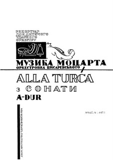 Rondo alla turca (Sonata for Piano No.11 in A Major, K.331