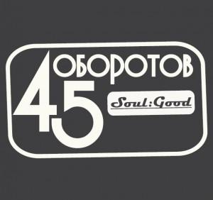 45 оборотов. Soul:Good