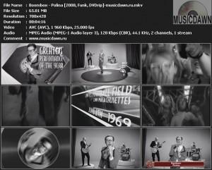 Бумбокс - Полина (2008, DVDrip)