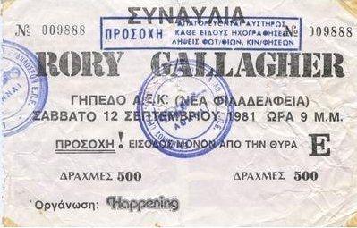Το εισιτήριο από τη συναυλία του