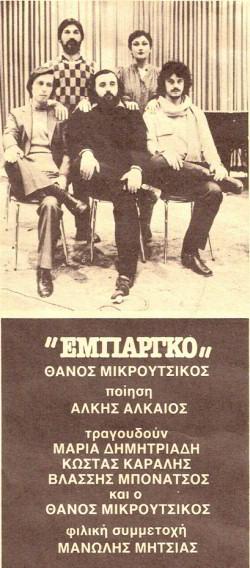 Ο Θάνος Μικρούτσικος μιλάει για τον Άλκη Αλκαίο