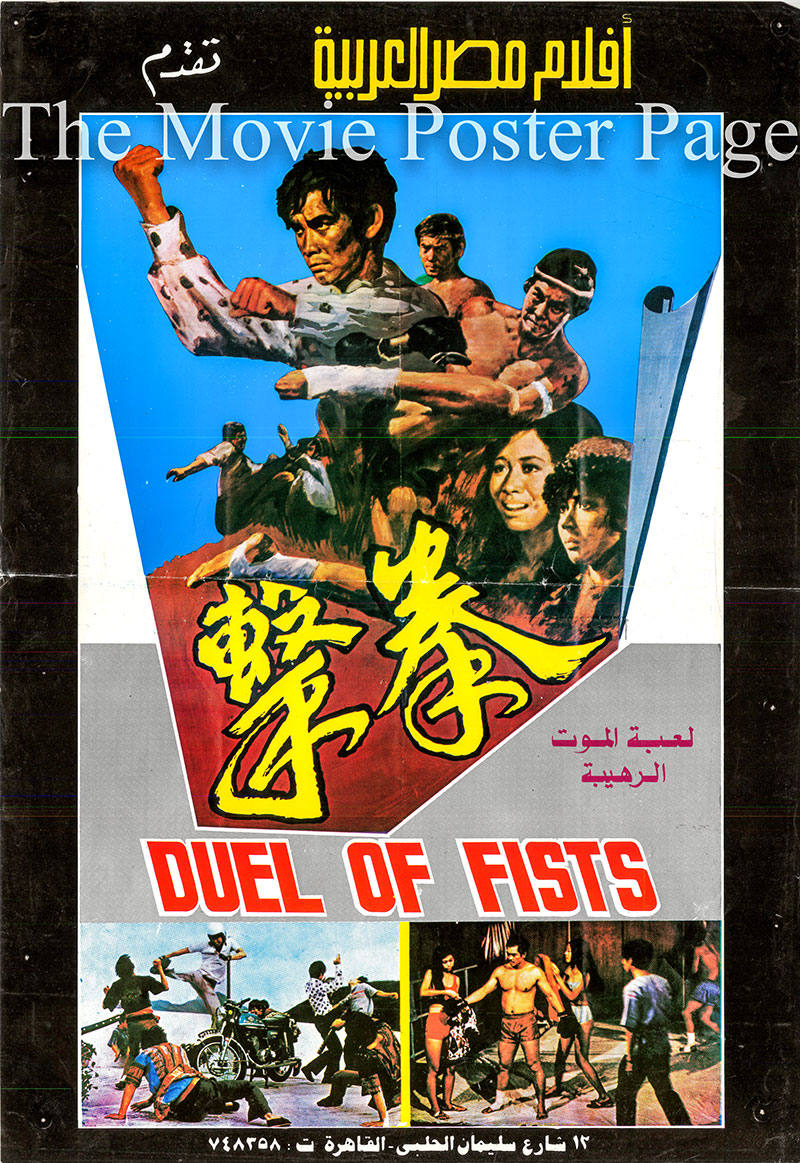 Duel of Fists 1971  Feng Ku Egyptian film poster F
