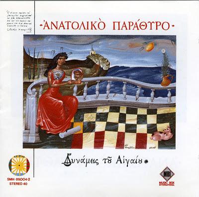 anatoliko_parathyro