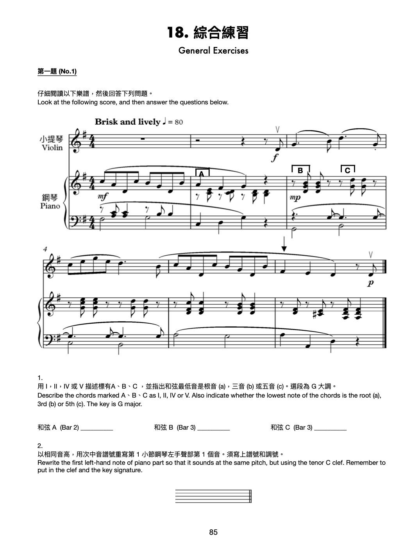 五級樂理精讀版連答案(根據ABRSM課程編寫)售罄全新版本將於10月出版敬請留意 | Music Park