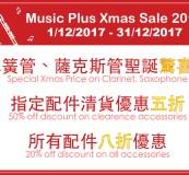 xmas-sale-musicplus20172