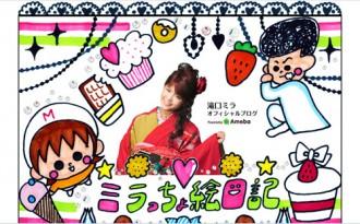 <写真>元アイドリング!!!滝口ミラのブログ(2013年11月16日)