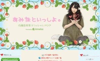 <写真>AKB48卒業を発表した佐藤亜美菜
