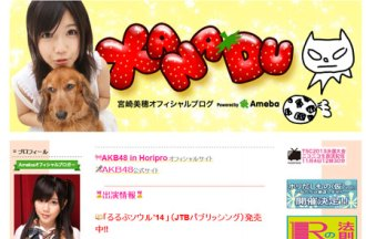 <写真>高熱に苦しんでいたことを綴るAKB48宮崎美穂のブログ