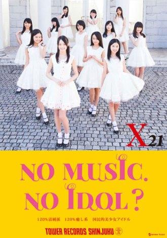 <写真>NO MUSIC、NO IDOL?期待の新人X21
