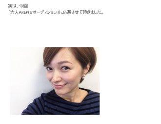 <写真>大人AKB48に応募した元モー娘。市井紗耶香