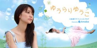<写真>代替公演決定を受けて安堵した様子の大島優子