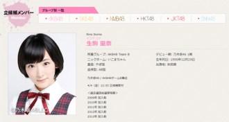<写真>AKB48総選挙へ立候補した乃木坂46生駒里奈