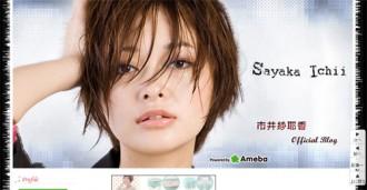 <写真>大人AKB48第2次選考を通過した市井紗耶香