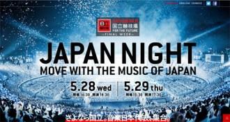 <写真>SAYONARA国立競技場 JAPAN NIGHとの公式サイト