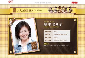 <写真>大人AKB48公式サイト。メンバーに選ばれた塚本まり子さん