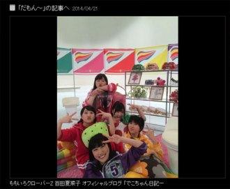 <写真>ももクロ百田夏菜子が佐々木に宛てた激励と共にブログに載せた写真