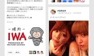 <写真>焼き肉店オープンを報告するAKB48内田眞由美のグーグルプラス