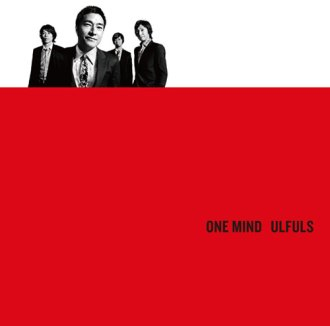ウルフルズの復活アルバム「ONE MIND」