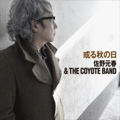 佐野元春&THE COYOTE BANDがEP『或る秋の日』