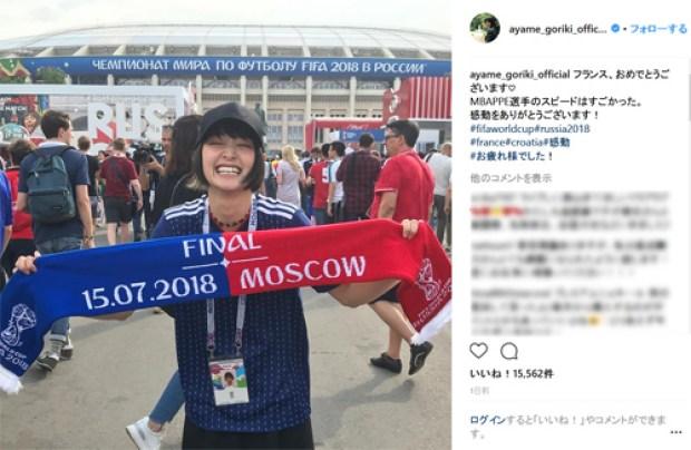 剛力彩芽 インスタ 削除 理由 前澤 サッカー騒動