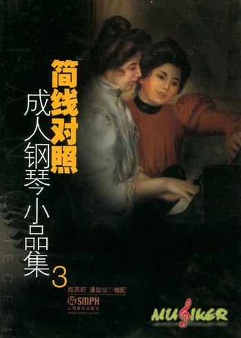 【臺北音樂家書房】簡線對照成人鋼琴小品集.3|9787807513575|陳其妍||| 的相關資料