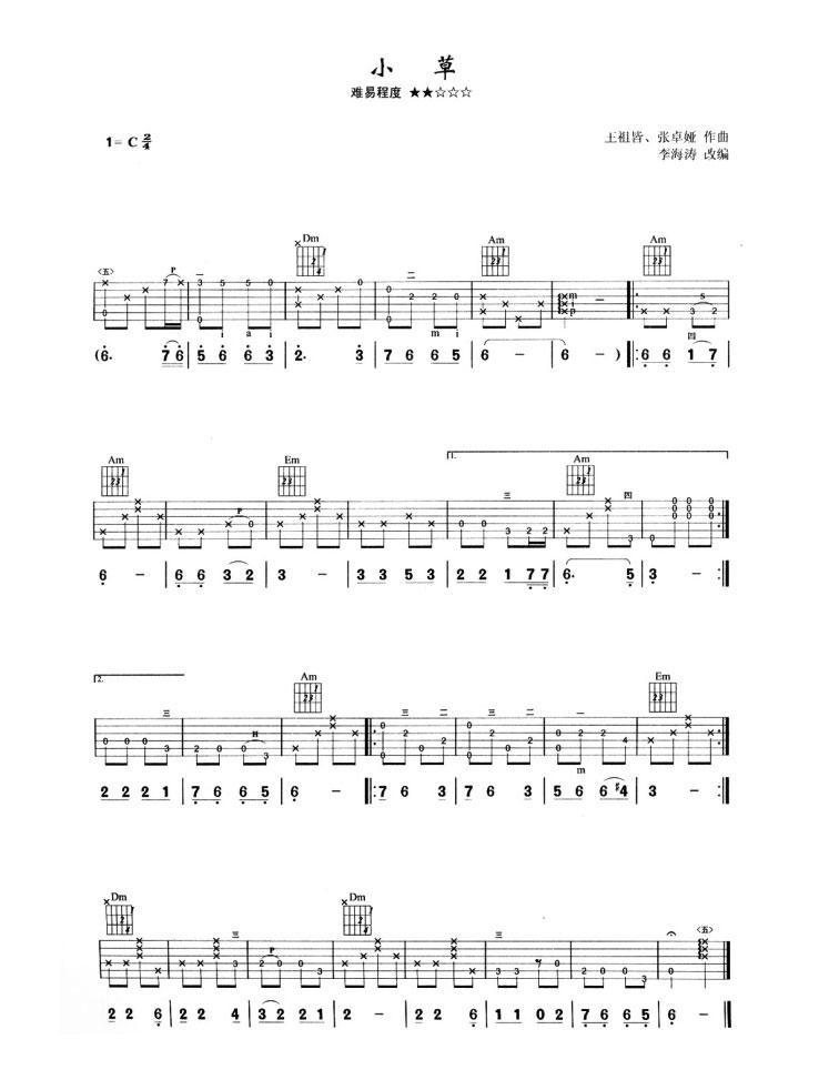 【臺北音樂家書房】指彈吉他獨奏曲200首|9787556600304|李海濤||| 的相關資料