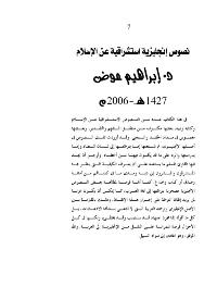 نصوص انجليزية استشراقية عن الاسلام