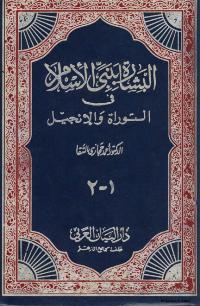 البشارة بنبي الاسلام في التوراة و الانجيل