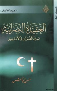 العقيدة النصرانية بين القرآن و الاناجيل