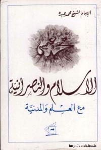 الاسلام و النصرانية مع العلم و المدنية
