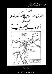 اثر الشرق الاسلامي في الفكر الاوروبي خلال الحروب الصليبية