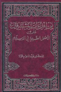 من افتراءات المستشرقين على الاصول العقدية في الاسلام