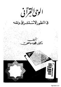 الوحي القرآني في المنظور الاستشراقي و نقده