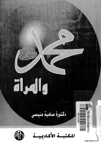 محمد صلى الله عليه و سلم والمرأة