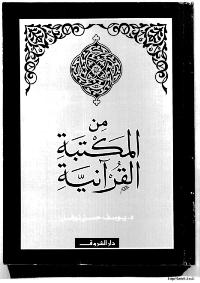 من المكتبة القرآنية