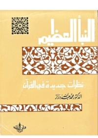 النبأ العظيم …نظرات جديدة في القرآن الكريم