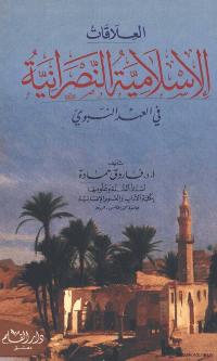 العلاقات الاسلامية النصرانية في العهد النبوي