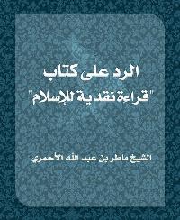 الرد على كتاب قراءة نقدية للإسلام