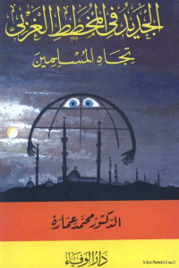 الجديد في المخطط الغربي تجاه المسلمين