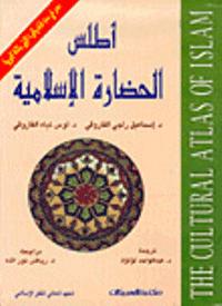 اطلس الحضارة الاسلامية