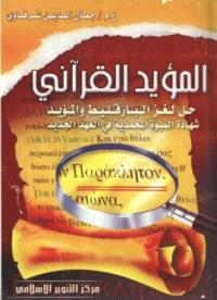 المؤيد القرأني… حل لغز البارقليط والمؤيد..شهادة النبوة المحمدية في العهد الجديد