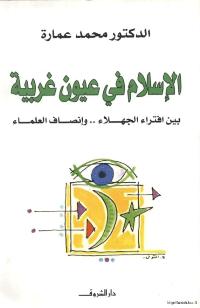 الاسلام في عيون غربية ….بين افتراء الجهلاء وإنصاف العلماء