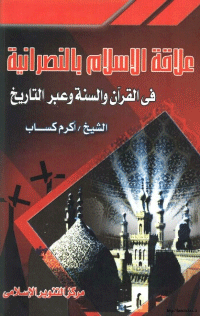 علاقة الاسلام بالنصرانية في القرآن و السنة و عبر التاريخ