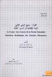 القرآن الكريم: ينابيع الوحي الآلهي..البنية الايقاعية في السور المكية