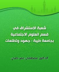 شعبة الاستشراق في قسم العلوم الاجتماعية بجامعة طيبة : جهود وتطلعات