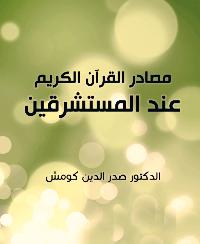 مصادر القرآن الكريم عند المستشرقين